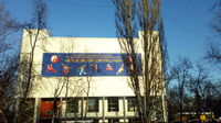 ГБОУ «Центр спорта и образования «МЭШ» Москомспорта