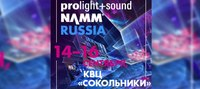 Выставка Prolight + Sound NAMM 2017